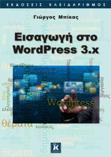 Εισαγωγή στο Wordpress 3.x