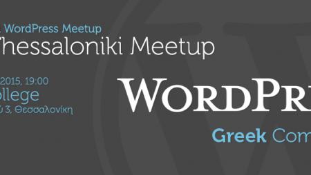 2nd Thessaloniki WordPress Meetup